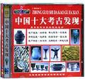 中国十大考古发现