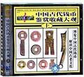 中国古代钱币鉴赏收藏大观(上下)