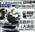 世纪战争—苏德坦克大决战(上下集)