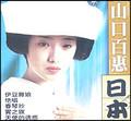 日本映画馆—心仪(山口百惠)