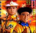24集电视剧—鹿鼎记