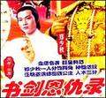 60集电视剧—书剑恩仇录