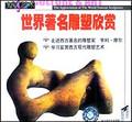 世界著名雕塑欣赏