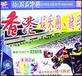 旅游在中国—香港娱乐圈、赌马