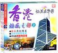 旅游在中国—香港动感之都(上下)
