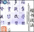 楷书技法1—2