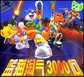 科普动画系列故事—蓝猫淘气3000问3