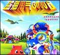 科普动画系列故事—蓝猫淘气3000问6