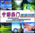 中国热门旅游线路