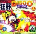 狂野DISCO(上中下)