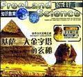 古文明之谜—基萨三大金字塔的玄秘