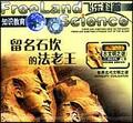 古文明之谜—留名石坎的法老王