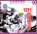 1211高地保卫者(朝鲜)