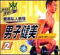 男子健身2—胳膊