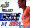 男子健美3—腹肌练习