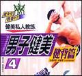 男子健美4—健背篇