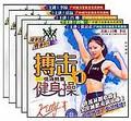 搏击低消耗量健身操1—5
