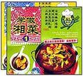 学做湘菜1—2