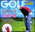 高尔夫—初学乍练
