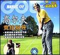 高尔夫—竞技指导