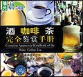 酒、咖啡、茶完全鉴赏手册