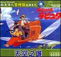 宫崎骏作品—天空之城