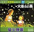 宫崎骏作品—萤火虫之墓