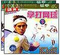 学打网球(上下)
