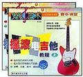 摇滚电吉他教程(上下)