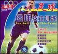跟我学足球—运球技术训练