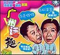 黄俊英相声小品2—广州话趣