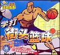 学打街头篮球