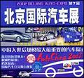 第7届北京国际汽车展