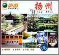 旅游—扬州