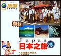 旅游—日本之旅