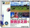 旅游—新西兰之旅(上下)