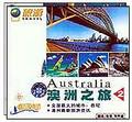旅游—澳洲之旅1—2