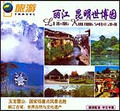旅游—丽江、昆明世博园