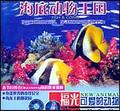 可爱的动物—海底动物王国