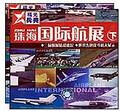 珠海国际航展(上下)