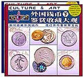 外国钱币鉴赏收藏大观(上下)