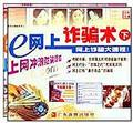 e网上诈骗术(上下)