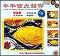 中华面点制作5—闻喜饼