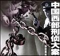 中国西部刑侦大案纪实