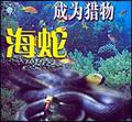 危险的海洋世界—海蛇