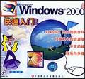 Windows2000快速入门