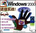 Windows2000进级实战