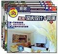 实用室内设计与装潢1—4