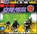 中国空降部队