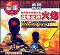 世界百年兵器大全—火炮